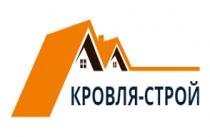 Логотип Кровля-Строй