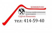 Логотип Команда профессиональных кровельщиков Сергея Ковалева