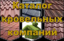 Логотип Каталог кровельных организаций