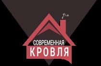 Логотип Современная кровля